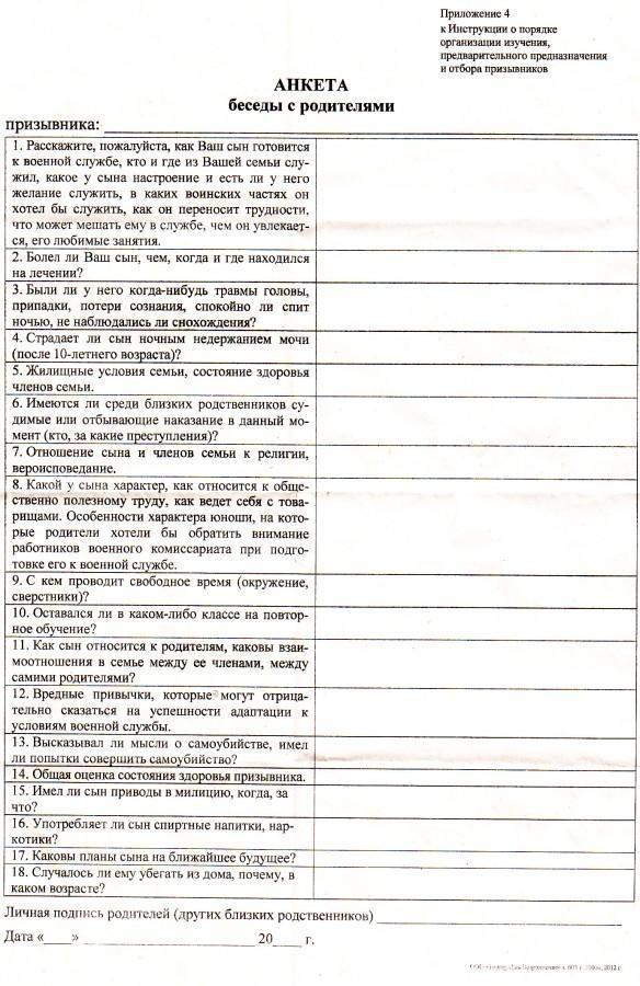 Анкета для родителей призывника