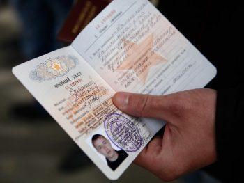 Военный билет военнослужащих