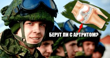 Берут ли в армию с артритом