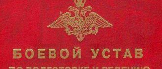 Боевой устав РФ