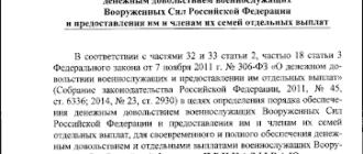 Приказ Минобороны РФ от 06.12.2019 г.