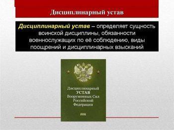 Дисциплинарный Устав РФ