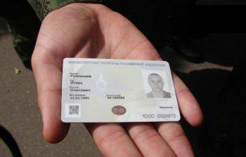 Электронный военный билет