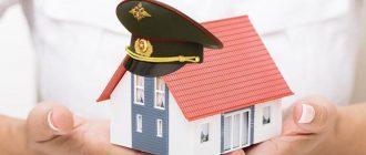 Гражданская ипотека для воннослужащих