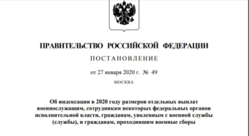 Постановление Правительства номер 49 от 27 января 2020 года