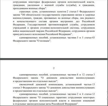 Постановление Правительства номер 49 от 27 января 2020 года.
