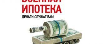 Как получить деньги с военной ипотеки