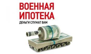 Выплаты по военной ипотеке