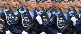 Военнослужащие ВДВ