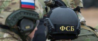 Как стать сотрудником ФСБ России