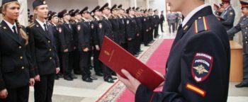 Присяга полицейских РФ