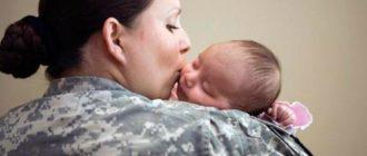 Беременные женщины-военнослужащие
