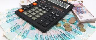 Калькулятор денежного двовольствия военнослужащих