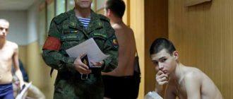 Мед. комиссия в военкомате