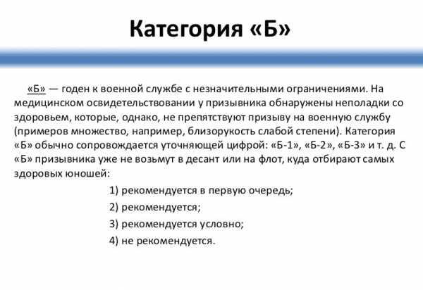 Категория годности Б