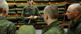 Вещевое имущество военнослужащего