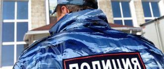 Внештатный сотрудник полиции
