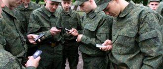Военнослужащие с телефонами