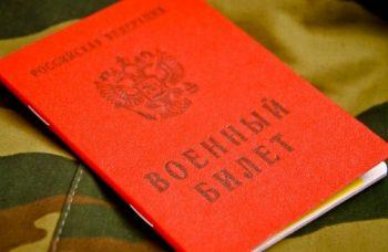 Военный билет лейтенанта запаса