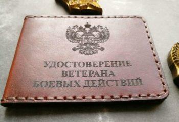 Удостоверение ВБД