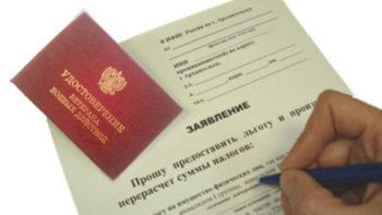 Соц. гарантии ВБД