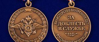 Льготы, выплаты награжденным медалью «За доблесть в службе»