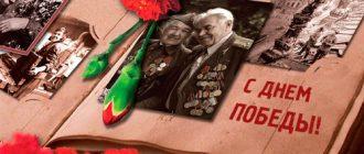 Льготы ветеранам ВОВ