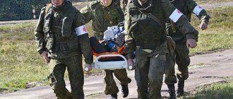 Медицинская рота РФ