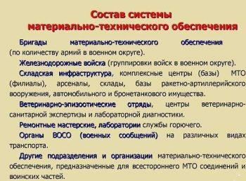 Состав МТО войска