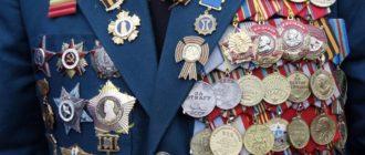 Ношение наград военнослужащими