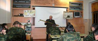 Занятия по подготовке к военной службе