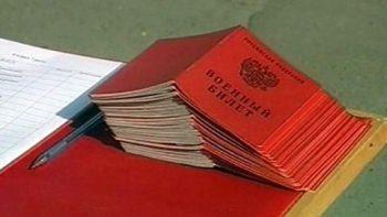Военные билеты, выдадваемые при увольнении