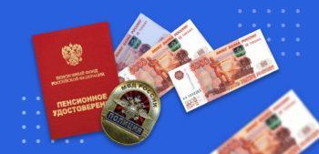 Пенсионное обеспечение пенсионеров МВД