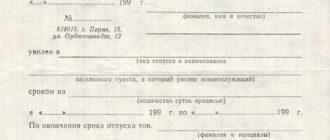 Отпускной билет военнослужащего