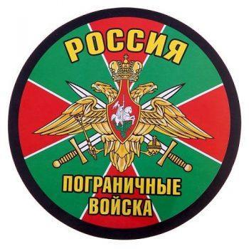 Символика погранвойск России