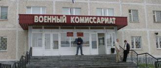 Военный комиссариат