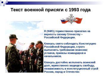 Изображение - Что нужно знать о присяге в армии prisyaga-350x263