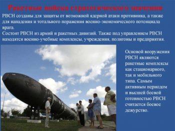Назначение ракетных войск