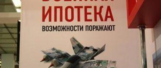 Особенности рефинансирования военной ипотеки