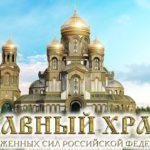 Главный храм вооруженных сил армии РФ