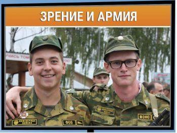 Зрение и армия