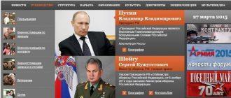 Сайт Министерства обороны РФ