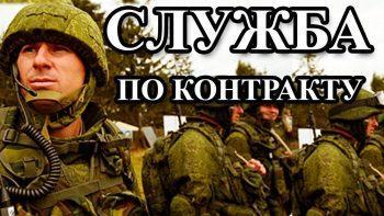 Служба по контракту в РФ