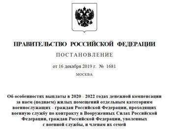 Постановление Правительства Российской Федерации от 16.12.2019 № 1681