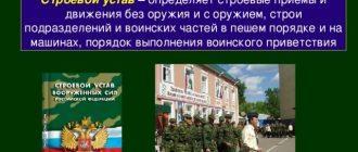 Строевой устав военнослужащих
