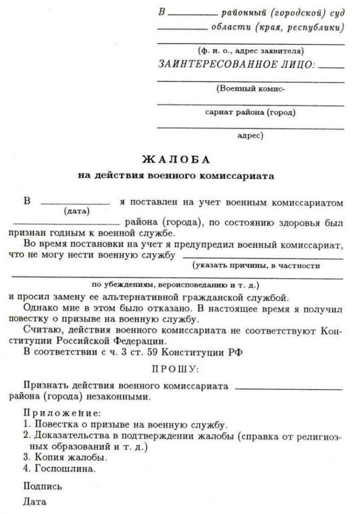 Образец заявления в суд на военкомат