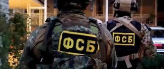 Управление собственной безопасности ФСБ России