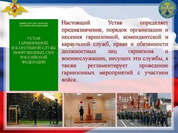 Устав караульной службы