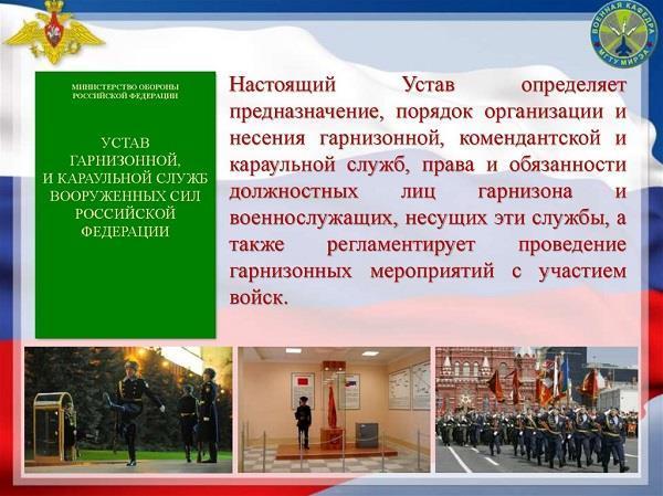 Устав караульной и гарнизонной службы доклад 5706