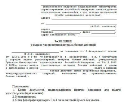 Заявление о выдачи удостоверения ветерана боевых действий